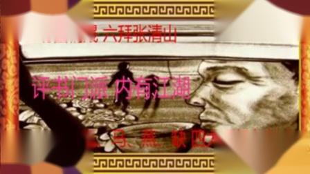 孙岩评书:父亲的艺生全本26