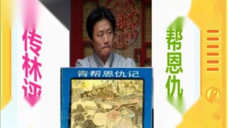 王传林经典评书:青帮恩仇记全本3