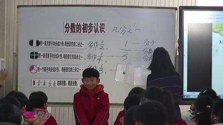 小学五年级数学《分数的初步认识》【饶梦云】(人教数字校园教学应用大赛)