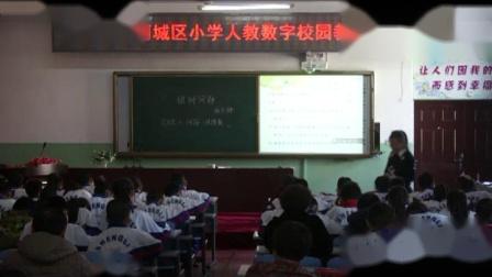 小学五年级数学《植树的问题》【邢晓宇】(人教数字校园教学应用大赛)