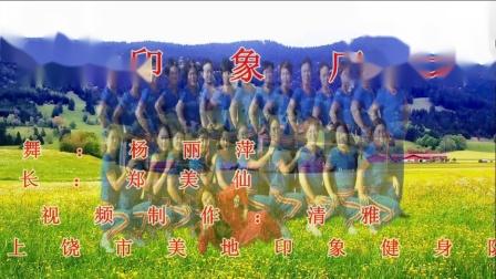 上饶市美地印象广场舞健身队 杨丽萍健身操第一节