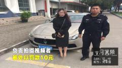 """斑马线上""""炫富摔"""" 女主播被罚150元"""
