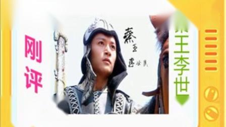 孙刚评书:秦王李世民全本10大结局