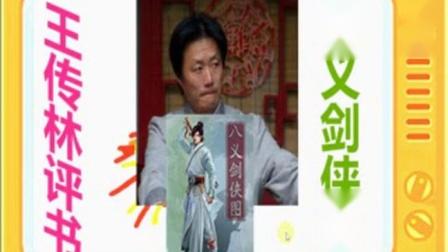 王传林评书:八义剑侠图全本1