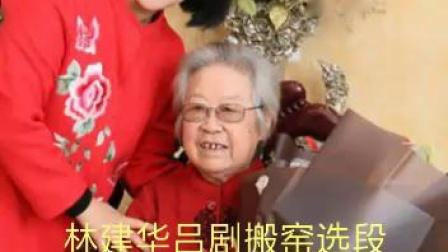 """��""""岣G�x段 相��年(林建�A)"""