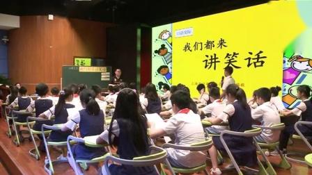 上海小语会精品课例《口语交际:我们都来讲笑话》【戴儒毅】(第三届全国青年教师小学语文教学观摩活动)