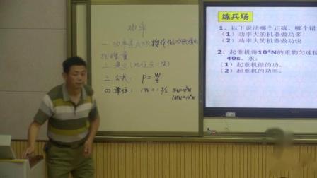 北师大版初中物理八年级下册《功率》(初中物理青年教师参赛获奖课例教学视频)