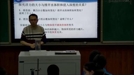 沪科版初中物理八年级第二节《阿基米德原理》(初中物理青年教师参赛获奖课例教学视频)