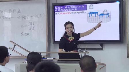 沪科版初中物理八年级第六节《合理利用机械能》(初中物理青年教师参赛获奖课例教学视频)