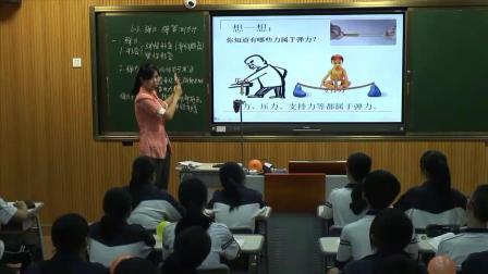 沪科版初中物理八年级第三节《弹力与弹簧测力计》(初中物理青年教师参赛获奖课例教学视频)
