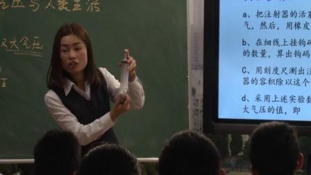 沪科粤教版初中物理八年级下册3《大气压与人类生活》(初中物理青年教师参赛获奖课例教学视频)