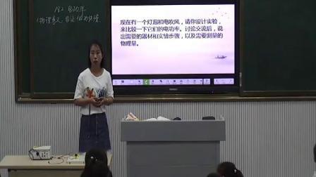 人教版初中物理九年级《电功率》(初中物理青年教师参赛获奖课例教学视频)