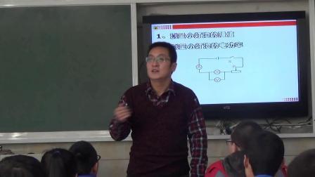 人教版初中物理九年级《电学实验复习课》(初中物理青年教师参赛获奖课例教学视频)