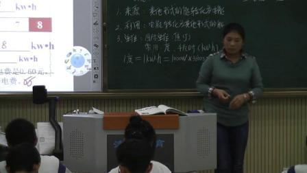 人教版初中物理九年级第1节《电能 电功》(初中物理青年教师参赛获奖课例教学视频)