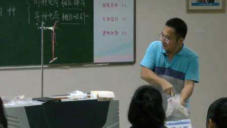 人教版初中物理九年级第1节《两种电荷》(初中物理青年教师参赛获奖课例教学视频)