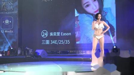2018 亞洲小姐 台灣決賽 比基尼泳裝展示