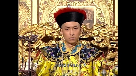 三个奸臣想造反,韦小宝给皇上出谋划策:男的杀,女的为奴!