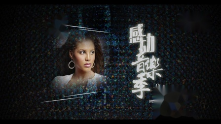 感动人声 - Toni Braxton - That Somebody Was You(MSA3D全息声5.1CH)
