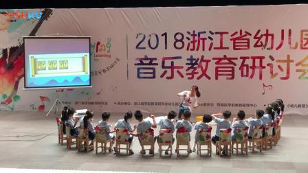 大班欣赏《年兽来了》动作3(2018浙江省幼儿园音乐教育研讨会)