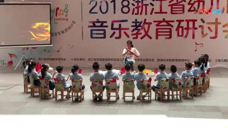 大班欣赏《年兽来了》动作5(2018浙江省幼儿园音乐教育研讨会)