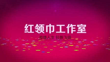 红豆金社广场舞《听不完的情歌流不完的泪》编舞玫香