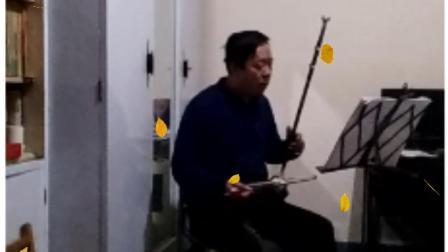李文学二胡演奏【熊七梅演唱的】歌曲【想老家】【左手是三个指头按弦】