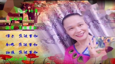 点击观看《焦陂百和广场舞 舞动中国 32步手花舞教学分解视频 附正背面》