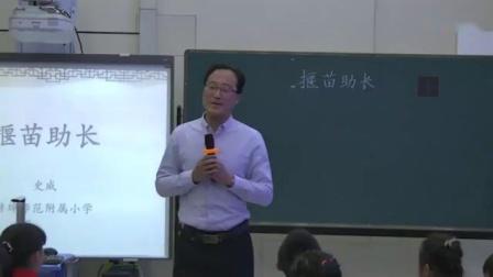 小学语文名师课堂教学实录