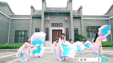 点击观看《派澜中国舞 扇舞丹青 一扇一舞一仙女,一频一笑一老婆》