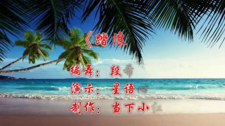红豆金社广场舞《踏浪》编舞段希帆