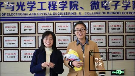 2018师生互动《隔壁泰山》——南京邮电大学电子与光学工程学院、微电子学院