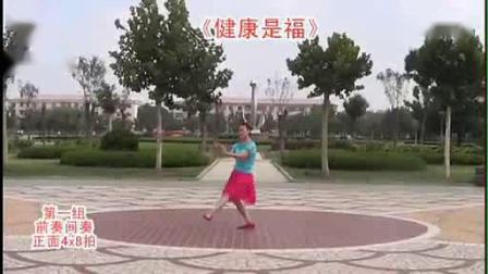 临盘立华广场舞 健康是福 立华编舞 口令