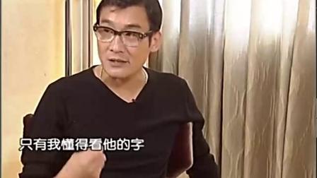 主持人:你那时候知道刘晓庆在这是大牌演员吗?梁家辉的回答亮了