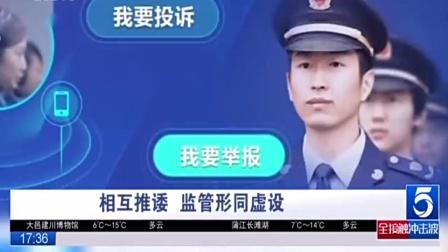 """阳澄湖大闸蟹成""""过水蟹""""?工作人员相互推诿,监管形同虚设"""