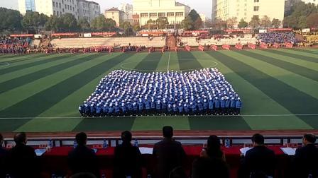 岳阳县八中创意方队《扬帆起航》700人