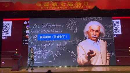 张梓轩老师-第七届浙江培训发展论坛课题发布
