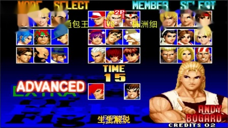 拳皇97:南通包王的包子这种打法,对手已经买了去南通的飞机票