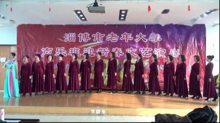 2018年12月21日淄博市老年大学声乐一年级迎新年汇报演出——小合唱《鼓浪屿之歌》《娘子军连歌》