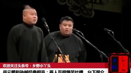 岳云鹏和孙越经典相声:两人互相爆笑吐槽,观众笑得合不拢嘴