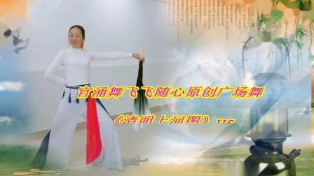 点击观看《官涌舞飞飞广场舞 清明上河图 正背面演示 口令分解教学视频教程》