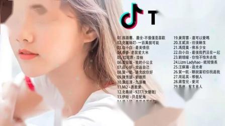 2018抖音必听歌曲 热门歌单 最受欢迎的30首音乐(2018年12月)