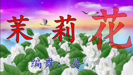 点击观看《榕城舞魅广场舞 茉莉花 编舞 晏子 福建的大妈跳舞》