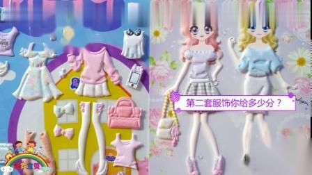 小公主换装亲子手工玩具视频,两位公主的3套夏装你最喜欢哪套