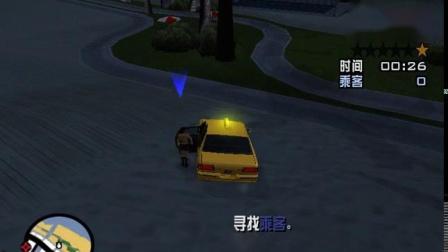 侠盗猎车手恶搞视频:假如卡尔当上出租车司机