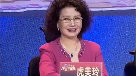 """梨园春:小香玉带啥女婿""""回门""""了"""