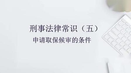江成天津律师事务所讲述刑事案件中申请取保候审的条件