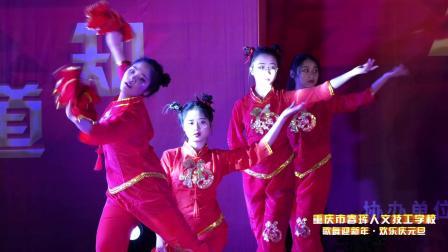 2019重庆春珲学校元旦晚会_幼教系《嘻嘻哈儿》