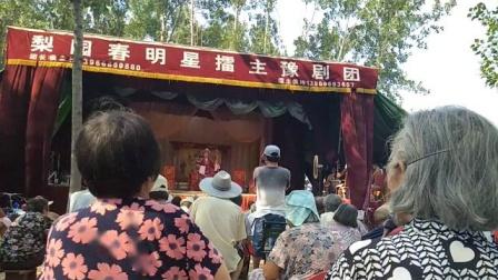豫剧全场戏樊梨花刀劈杨藩(马凤琴 侯坤)亳州市侯坤梨园春豫剧团