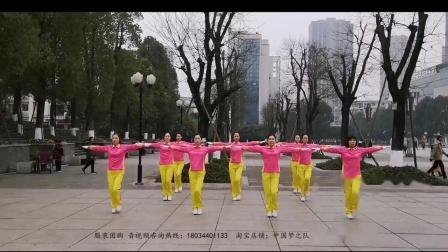 广安梦之队演绎2019第一版精编快乐之舞健身操