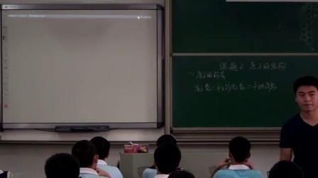 人教版九年级化学原子的结构_厦门外国语学校湖里分校 丁长福